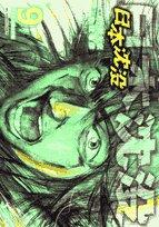 日本沈没 9 日本沈没阻止計画 (ビッグコミックス)の詳細を見る