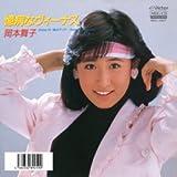 憶病なヴィーナス (MEG-CD)