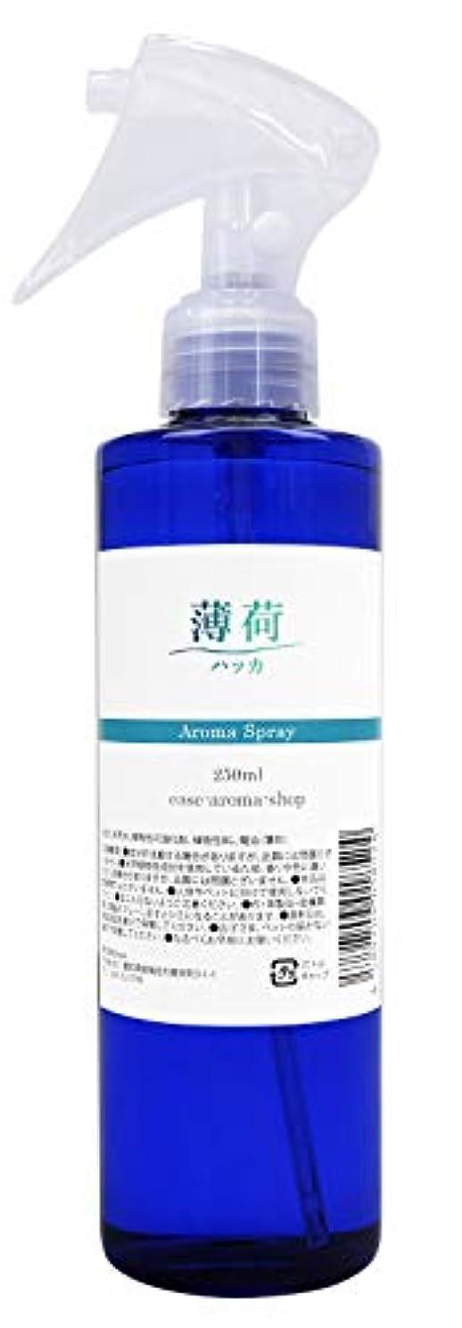 有効トラブル褐色ease アロマスプレー 薄荷 (ハッカ) 250ml