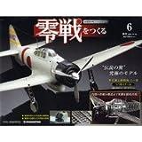 週刊『零戦をつくる 6』 1/16スケール金属モデル 2009年10月20日号(デアゴスティーニ) (週刊 零戦を作る)