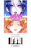TVアニメーション『NANA』公式ファンブックー淳子の部屋ー (創美社コミックス)