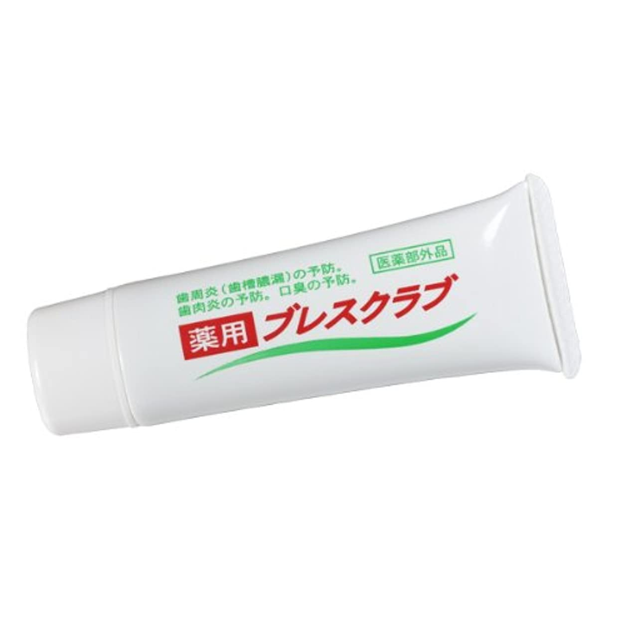 男アリベーカリー薬用ハミガキ ブレスクラブ