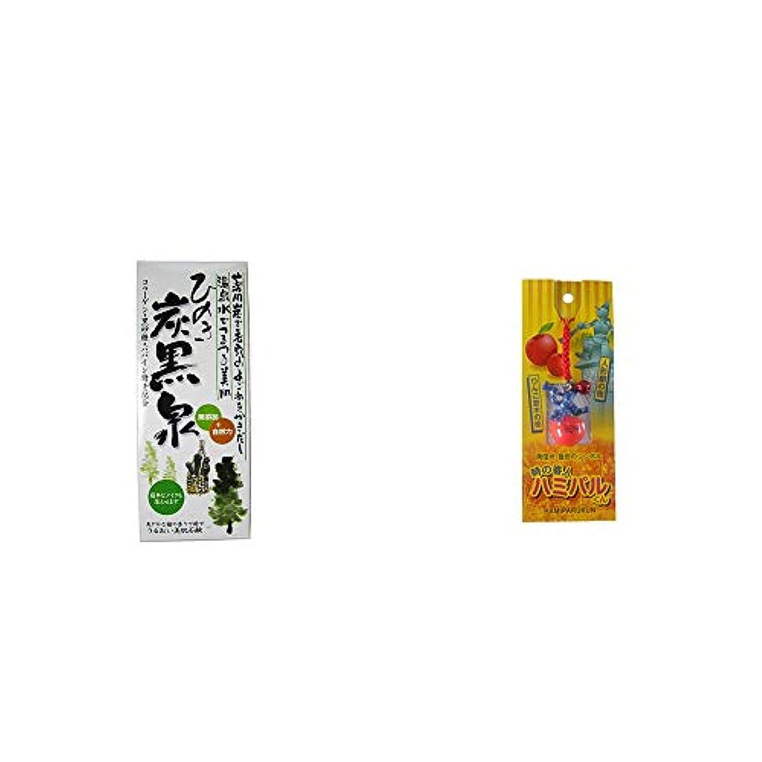 朝食を食べるくましばしば[2点セット] ひのき炭黒泉 箱入り(75g×3)?信州?飯田のシンボル 時の番人ハミパルくんストラップ