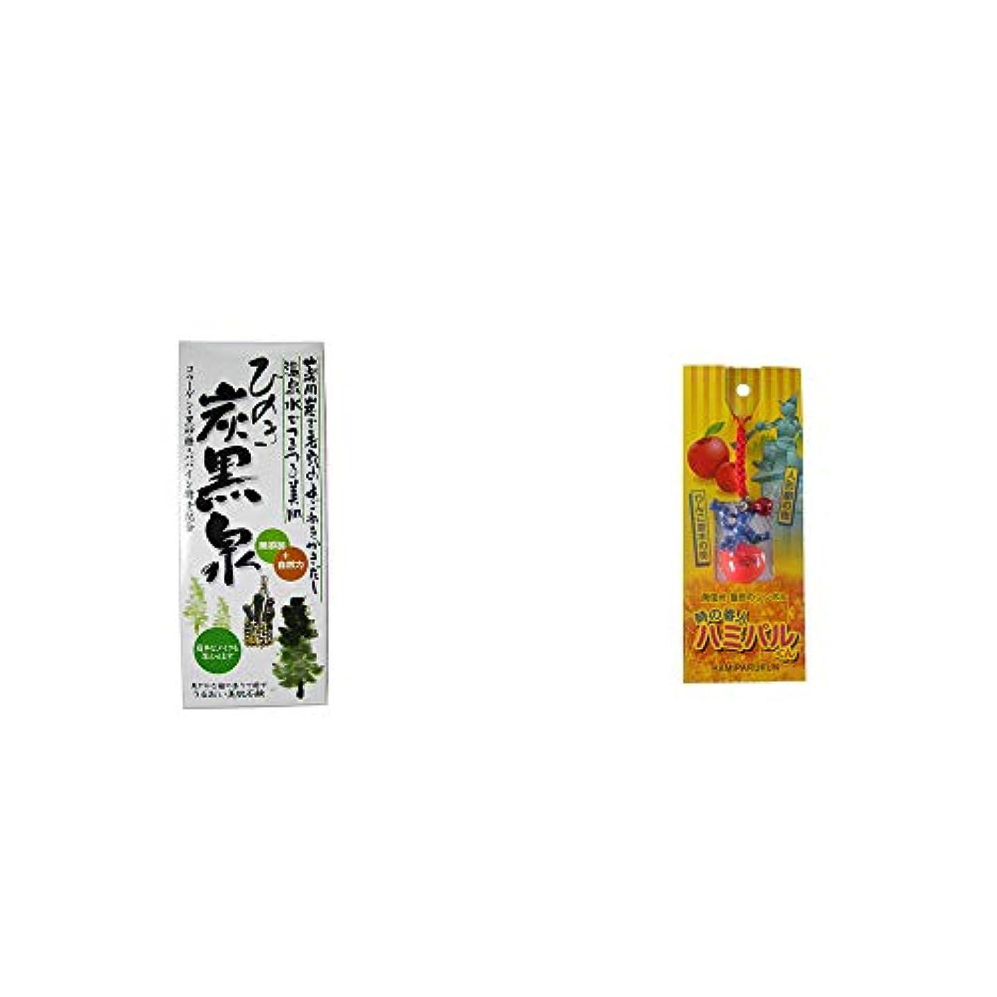 流用する受取人請負業者[2点セット] ひのき炭黒泉 箱入り(75g×3)?信州?飯田のシンボル 時の番人ハミパルくんストラップ