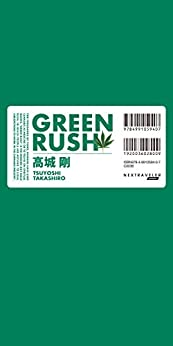 [高城剛]のGREEN RUSH (NEXTRAVELER BOOKS)