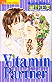 Vitamin / 星野 正美 のシリーズ情報を見る