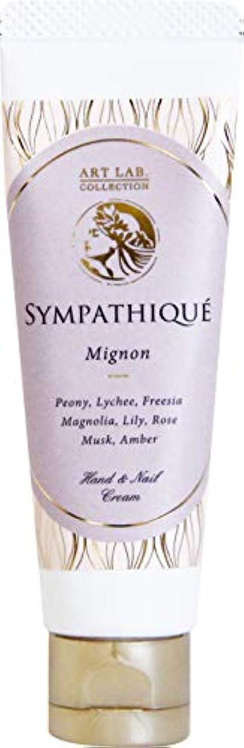不正確純粋な情熱的SYMPATHIQUE(サンパティック) ハンド&ネイルクリーム ミニョン