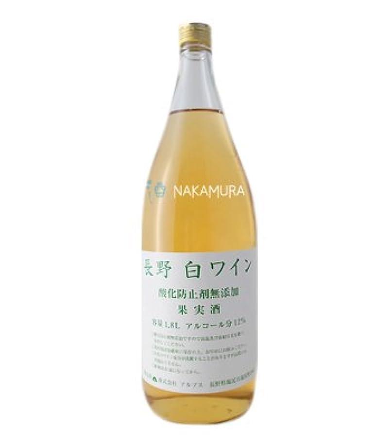 アルプスワイン 長野ワイン 酸化防止剤無添加 白 やや甘口 1800ml 国産 一升瓶ワイン