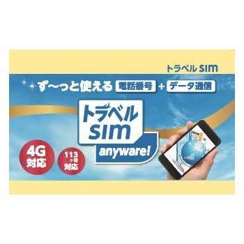 トラベルsim anyware/ず〜と使える電話番号+データ通信