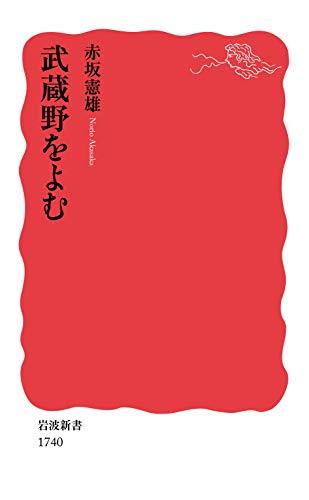 武蔵野をよむ (岩波新書)