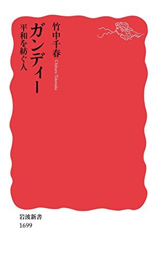 ガンディー 平和を紡ぐ人 (岩波新書)