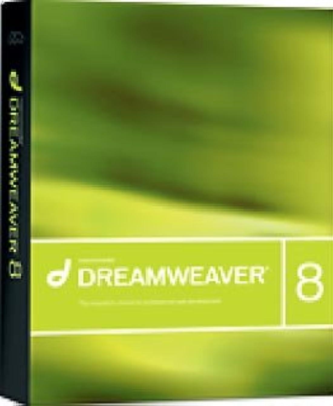 Dreamweaver 8 日本語版 アップグレード版