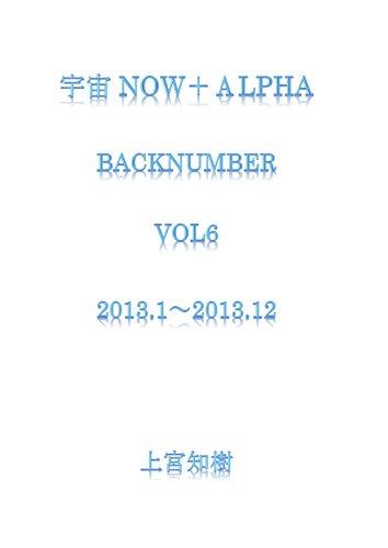 宇宙Now+α Back number Vol 6 2013.1~2013.12