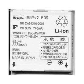 富士通 純正品docomo 電池パック型番F09 対応機種 F902is/F882iES/F883i/F883iES/F884iES/F903i/F903iX/F801i/F-02A/F-04A/F-05A