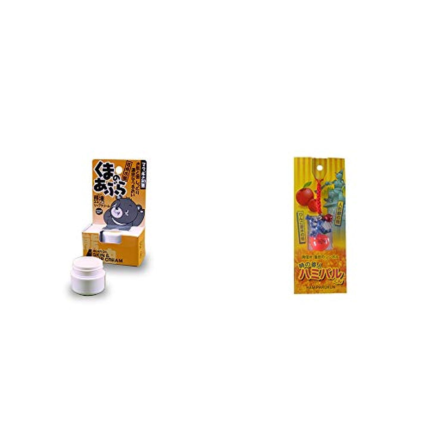 材料責任認識[2点セット] 信州木曽 くまのあぶら 熊油スキン&リップクリーム(9g)?信州?飯田のシンボル 時の番人ハミパルくんストラップ