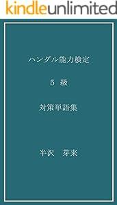 ハングル能力検定5級対策単語集