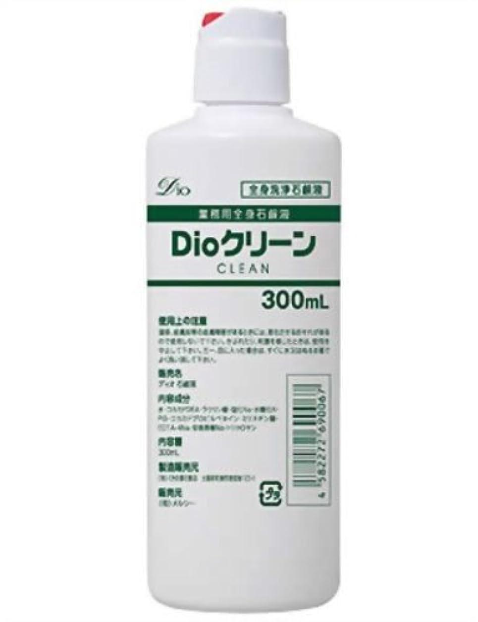 結果政治家の触手【業務用】 Dioクリーン 300ml