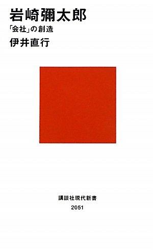 岩崎彌太郎─「会社」の創造 (講談社現代新書)