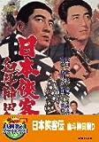 日本侠客伝 血斗神田祭り【DVD】
