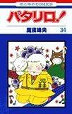 パタリロ! (第34巻) (花とゆめCOMICS)