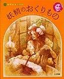 妖精のおくりもの (アンネの童話 (3))