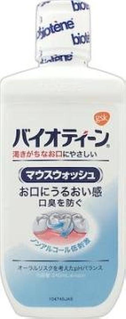 ランチョンラインナップ王朝バイオティーン マウスウォッシュ 240ml × 12個セット