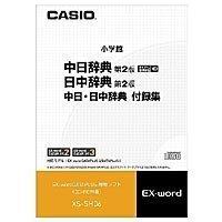 カシオ計算機 カシオ 電子辞書用コンテンツ(CD版) 中日辞...