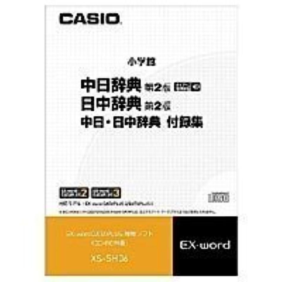 ステージ付けるなにカシオ計算機 カシオ 電子辞書用コンテンツ(CD版) 中日辞典/日中辞典 XS-SH06