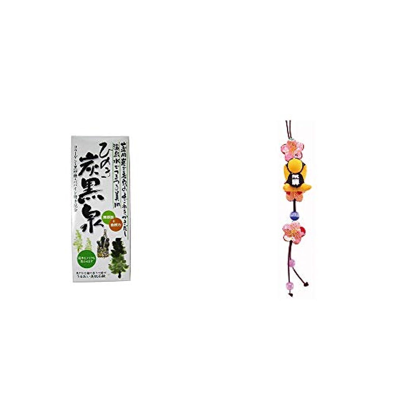 [2点セット] ひのき炭黒泉 箱入り(75g×3)?豆さるぼぼ 和風ストラップ【黄】/ 縁結び?魔除け //