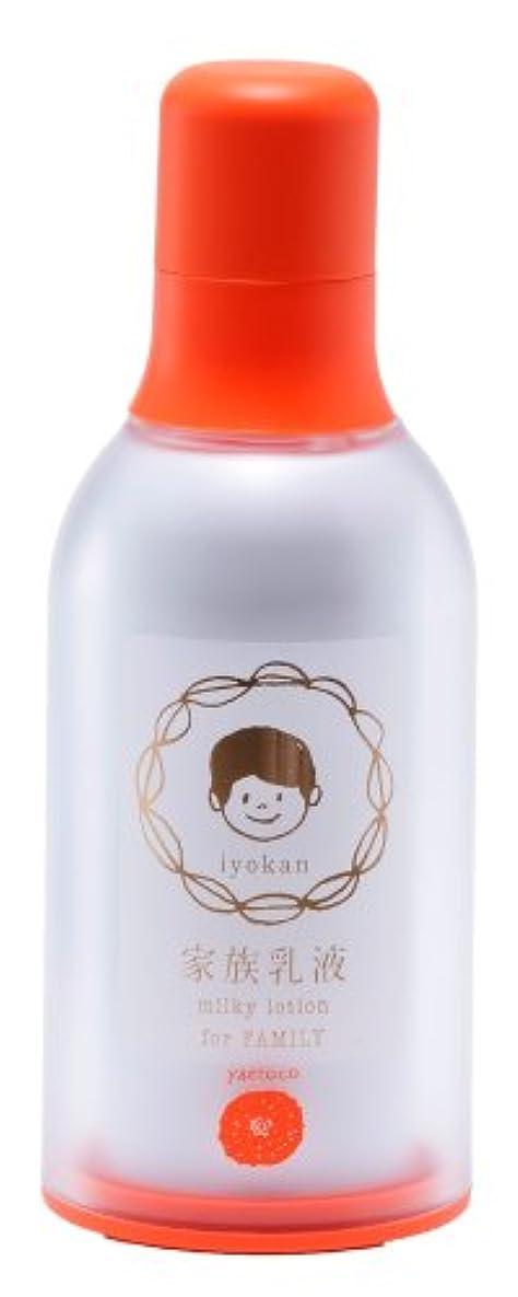 遵守するアマゾンジャングル孤児yaetoco 家族化粧水 伊予柑 乳液