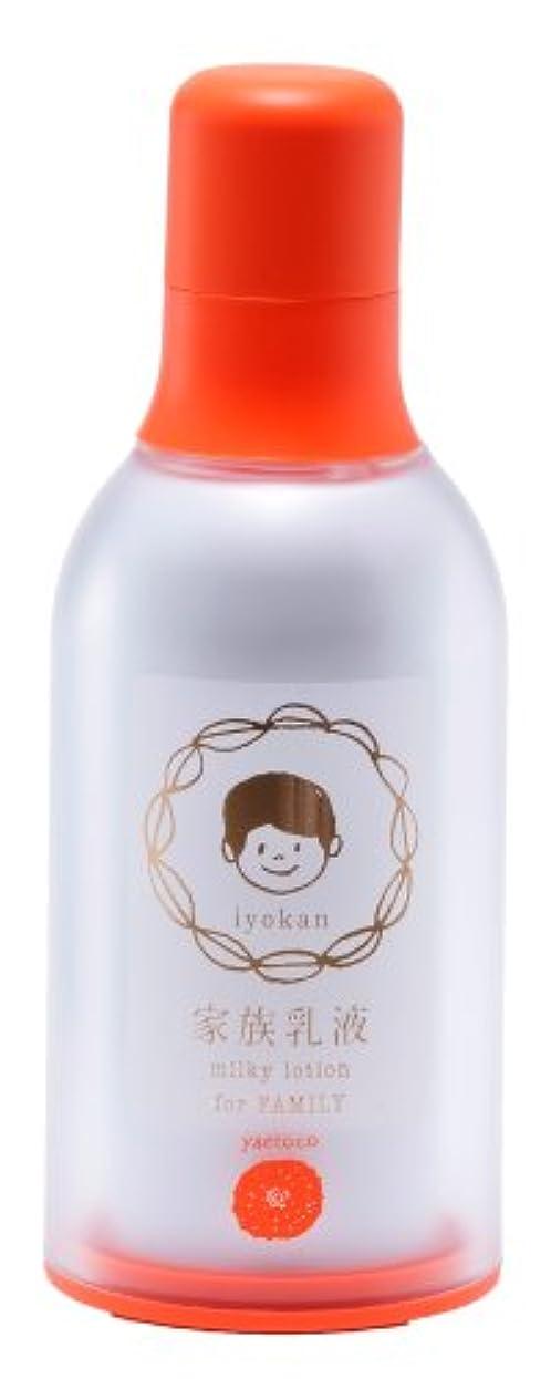 挨拶する珍しいお祝いyaetoco 家族化粧水 伊予柑 乳液