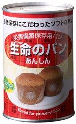 アンシンク 生命のパン あんしん プチヴェール24缶入り