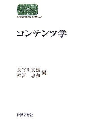 コンテンツ学 (SEKAISHISO SEMINAR)の詳細を見る
