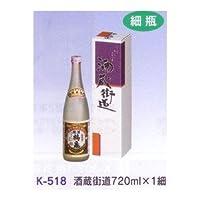 【K-518】 4合瓶細瓶 筒式1本用 酒蔵街道 200セット(日本酒、焼酎、地酒のギフ