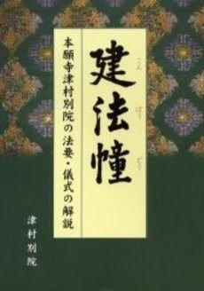 建法幢―本願寺津村別院の法要・儀式の解説