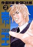 帝王 2 (ビッグコミックス)