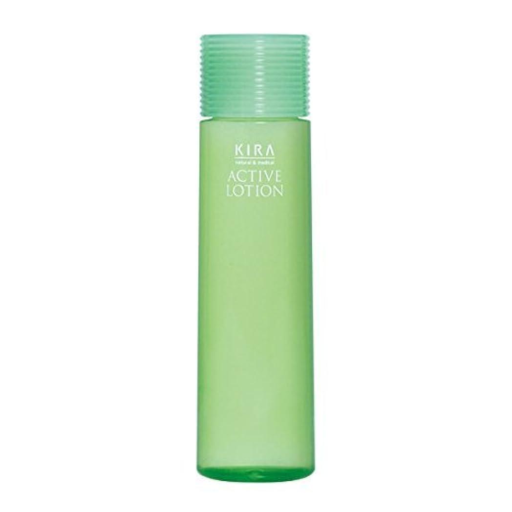 変色する強風配分アクティブローション 化粧水