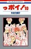 っポイ! (10) (花とゆめCOMICS)