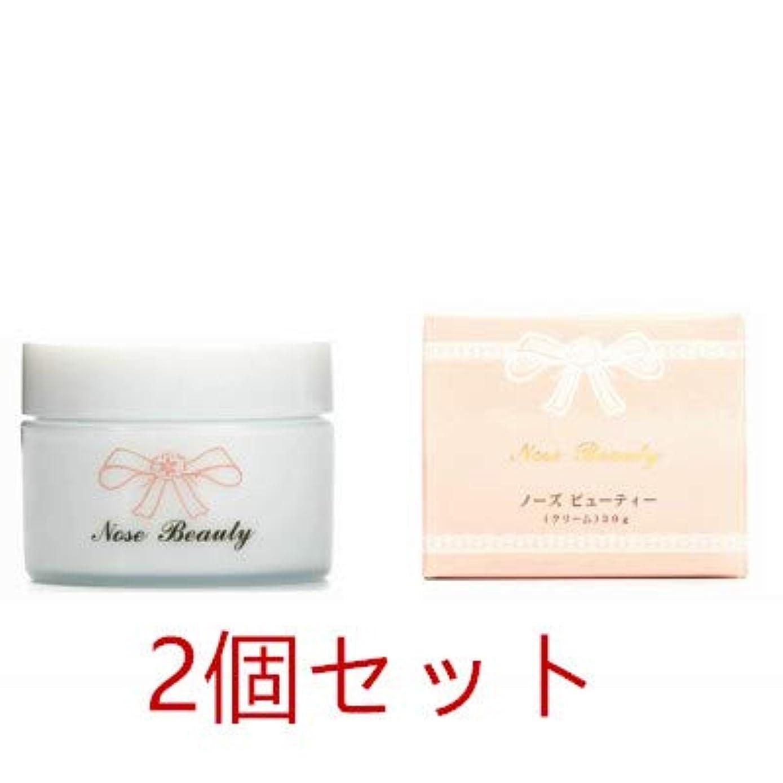 担保スキップ便宜ノーズ ビューティー Nose Beauty30g2個セット