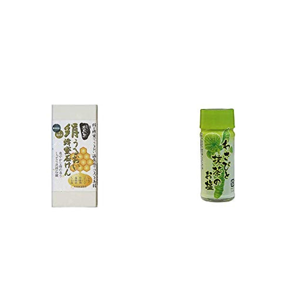 空気慢な慎重[2点セット] ひのき炭黒泉 絹うるおい蜂蜜石けん(75g×2)?わさびと抹茶のお塩(30g)