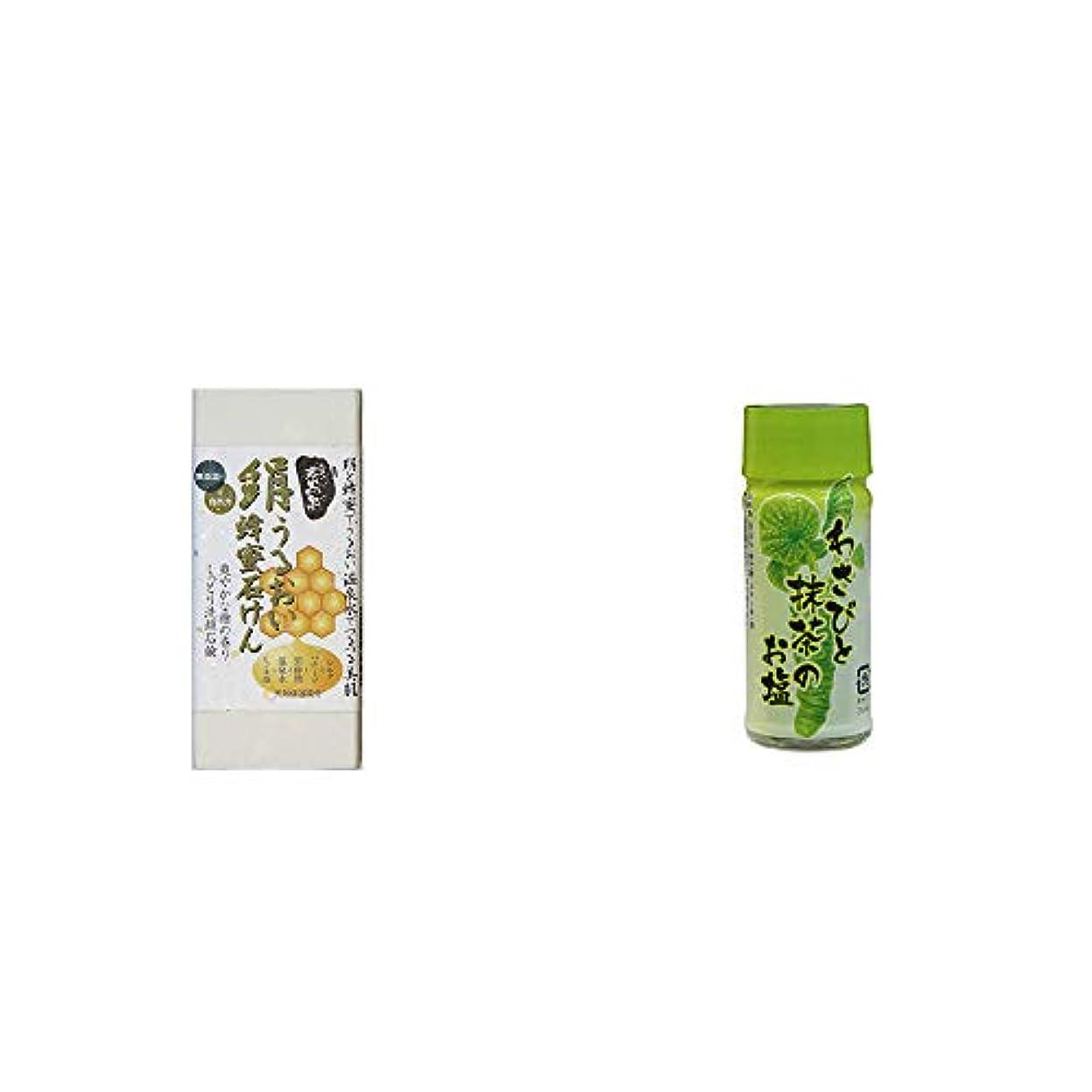 準備ができて消費者枠[2点セット] ひのき炭黒泉 絹うるおい蜂蜜石けん(75g×2)?わさびと抹茶のお塩(30g)