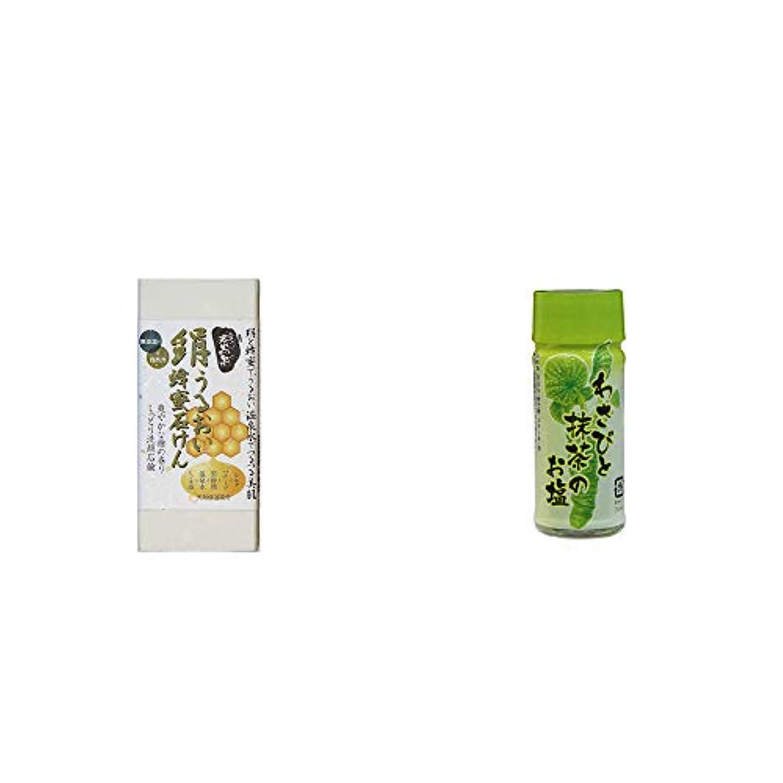 思い出させる楽しい溶接[2点セット] ひのき炭黒泉 絹うるおい蜂蜜石けん(75g×2)?わさびと抹茶のお塩(30g)