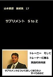 サプリメント S to Z: 山本義徳 業績集 17 山本義徳業績集