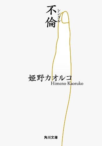 『レンタル(不倫) (角川文庫)』のトップ画像