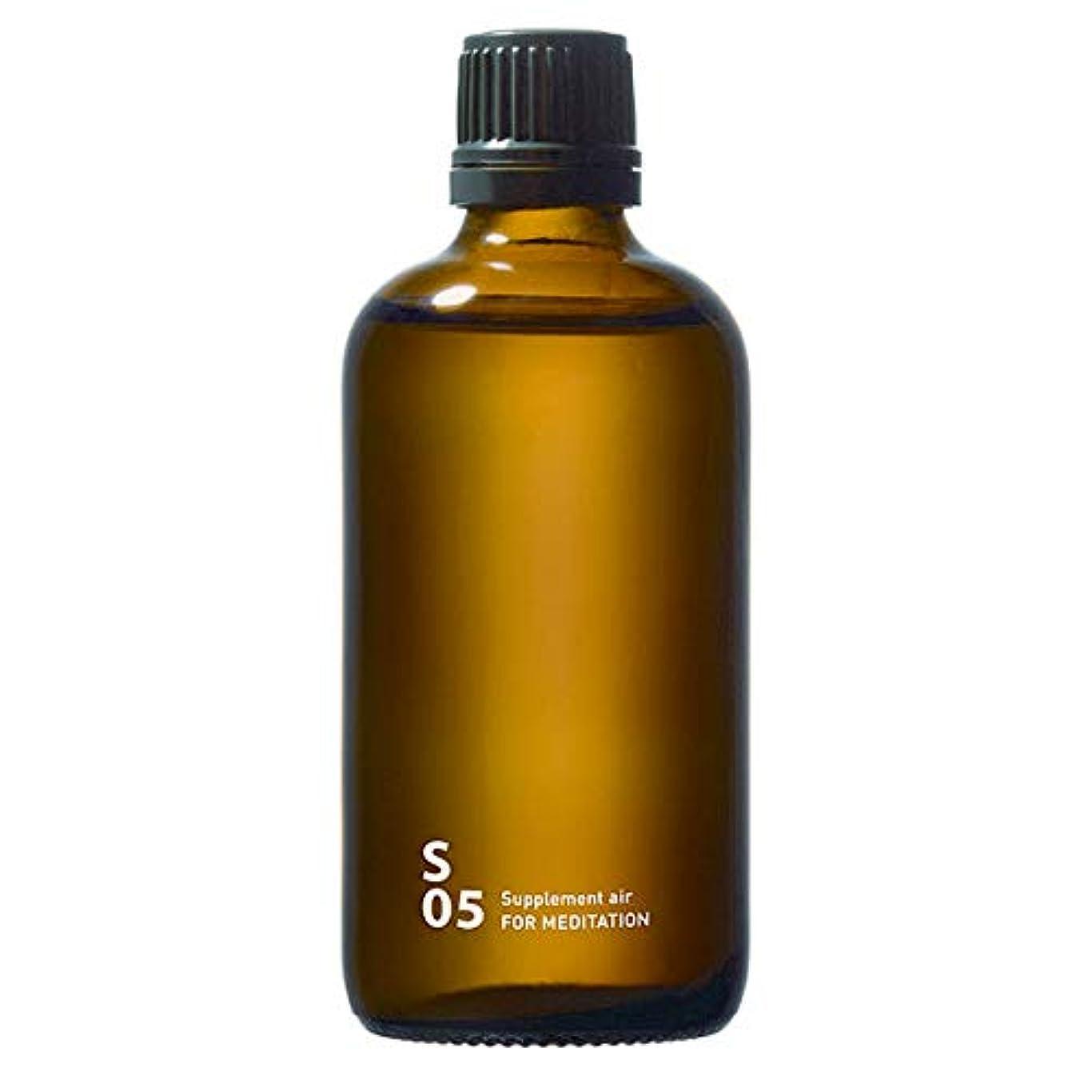 薄汚い怒るラベルS05 FOR MEDITATION piezo aroma oil 100ml