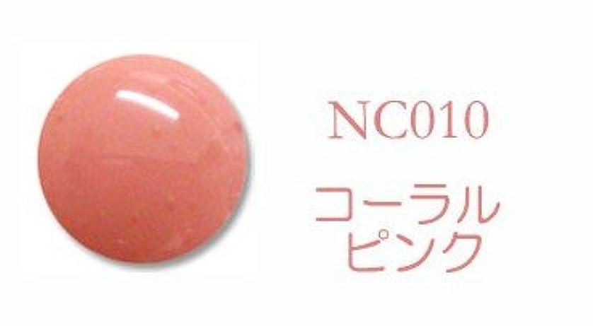 まとめる害閉じるNC010 ソークオフ カラージェル コーラルピンク 5g LED/UV両方対応