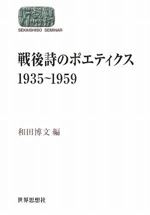 戦後詩のポエティクス1935~1959 (世界思想ゼミナール) (SEKAISHISO SEMINAR)の詳細を見る