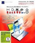 HD革命/BackUp Ver.8 Std アカデミックパック1ユーザー