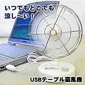 USBテーブル扇風機 TDF-USB03