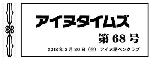 アイヌタイムズ68号(日本語版67号付)